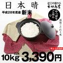 日本晴 環境こだわり米 10kg【平成28年:滋賀県産】【送料無料】