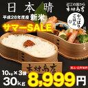日本晴 環境こだわり米 精米済み白米30kg(10kg×3)【平成28年・滋賀県産】【送料無料】