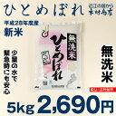 【無洗米】ひとめぼれ 5kg【平成28年:滋賀県産】【送料無料】