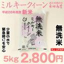 【無洗米】ミルキークイーン 5kg(5kg×1袋のみ)【平成28年産:滋賀県産】
