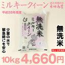 【無洗米】ミルキークイーン 10kg【平成28年:滋賀県産】【送料無料】