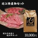 滋賀県産のお米と近江牛をセットにしました♪ 是非、年末の贈り物に・・・