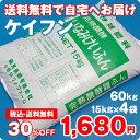 【送料無料で自宅へお届け♪】鶏糞 15kg × 4袋セット 合計60kg