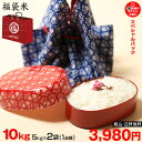 【今だけ特別価格♪】【福袋米】 白米 10kg ★★5kg×...
