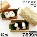 新米!【令和元年:滋賀県産】ひとめぼれ 環境こだわり米 玄米のまま20Kgもしくは精米済み白米 20Kg【送料無料】