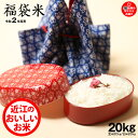 【新米】【福袋20】 玄米のまま20kgもしくは精米済み白米...