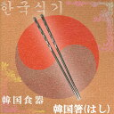 【別売新商品】韓国食器韓国箸(21センチ)B