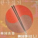 【別売新商品】韓国食器韓国箸(23センチ)C