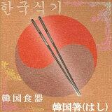 【別売新商品】韓国食器韓国箸(23センチ)D