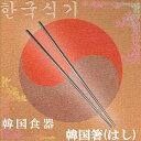 【別売新商品】韓国食器ステンレス真空超軽い韓国箸(23センチ)