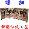 『全国送料無料!』韓国の伝統を伝えるアンティーク漆器屏風の置物