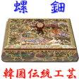 『全国送料無料!』韓国の伝統を伝えるアンティーク漆器小物入れ