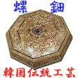 『全国送料無料!』韓国の伝統を伝えるアンティーク漆器