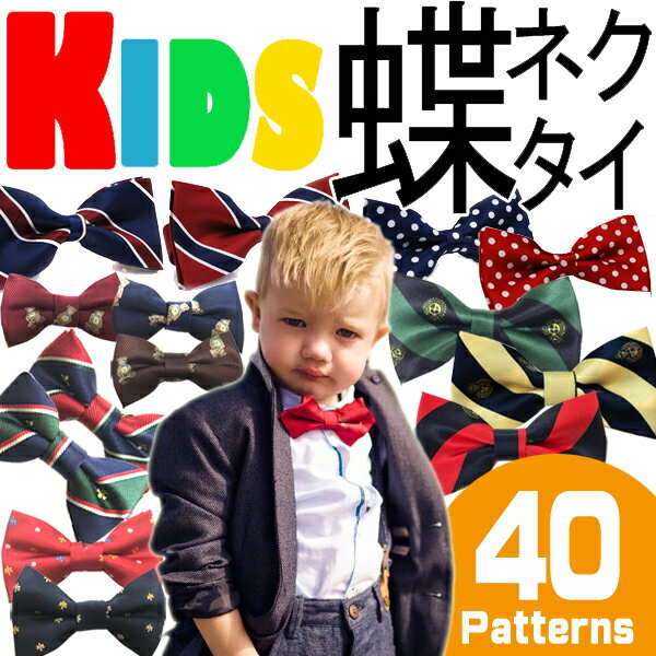 【キッズ 子供用 蝶ネクタイ】 手軽に簡単♪ 無...の商品画像