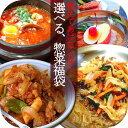 【送料無料】キムチ亭の選べる惣菜福袋!セット1◆スンドゥブ★おまけで今だけチヂミ!