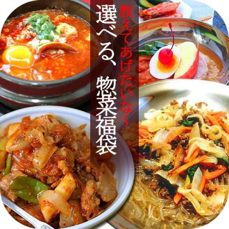 Deli bag choice of kimchi! Set 1 ◆ sundubu jjigae (tofu stew) ★ bonus at now just homemade pancake! ( third third pot and giggling third )