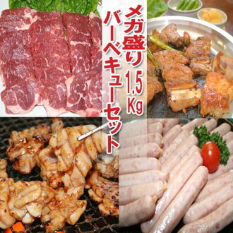 ! ★ Mega Prime! Barbecue set! In total 1.5 kg 2,980 yen (400 g カルビタレ, 500 g pig show, 250 g pork Chitlins, 350 g winner)