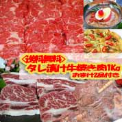 """Translation and"" ◆ choice beef grilled meat set ◆ (yakiniku set) ★ total 1 kg + bonus 2 (1 eating cold noodles, 100 Korean )"