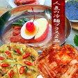 韓国冷麺送料無料セット(業務用冷麺6食(スープ付)、まかないキムチ300g、自家製チヂミ)