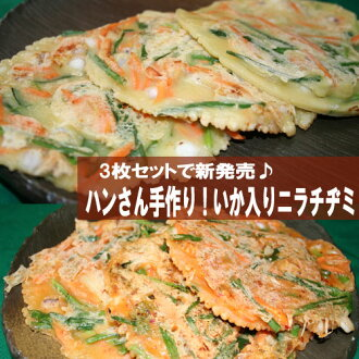 Hold a handmade cuttlefish available; チヂミ and キムチチヂミ with cuttlefish and チヂミ containing cherry tree shrimp