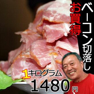 非常便宜 !一公斤 [摳圖培根]