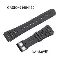 【ネコポス対応可】カシオ純正腕時計用バンド・ベルト/CA-53W/W-720用ウレタン/黒色ブラック(合成ゴム)CASIO部品番号:71604130