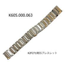 【お取り寄せ商品】カルバンクライン純正バンド・ベルトK2F271用SSブレスレットカルバンクライン部品番号:K605.000.063=K605000063