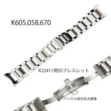 【お取り寄せ商品】腕時計用バンドベルト/カルバンクライン純正K22411用SSブレスレット時計側22ミリカルバンクライン部品番号:K605.058.670-K600058670【お取り寄せ商品】