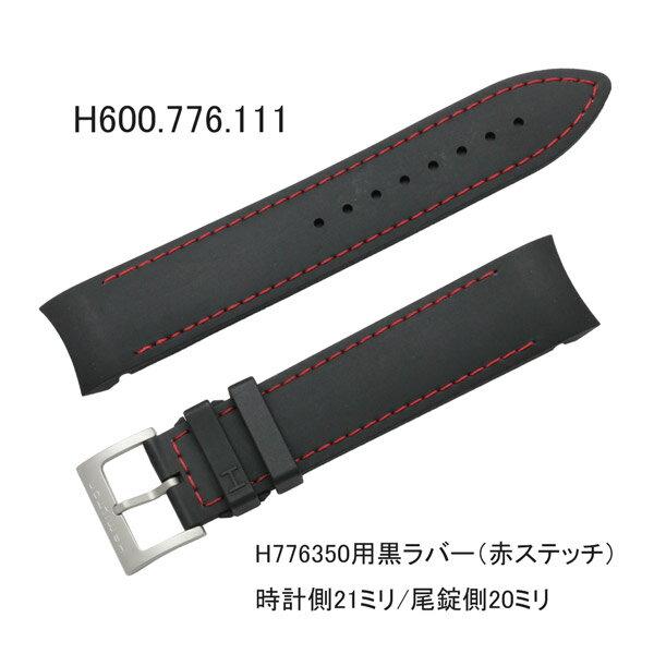 【お取り寄せ商品】ハミルトン純正バンド・ベルトカーキネイビーGMT-H77635333専用ラバー黒色ブラック(赤色ステッチ)/時計側21ミリ尾錠側20ミリHAMILTON部品番号:H600.776.111=H600776111