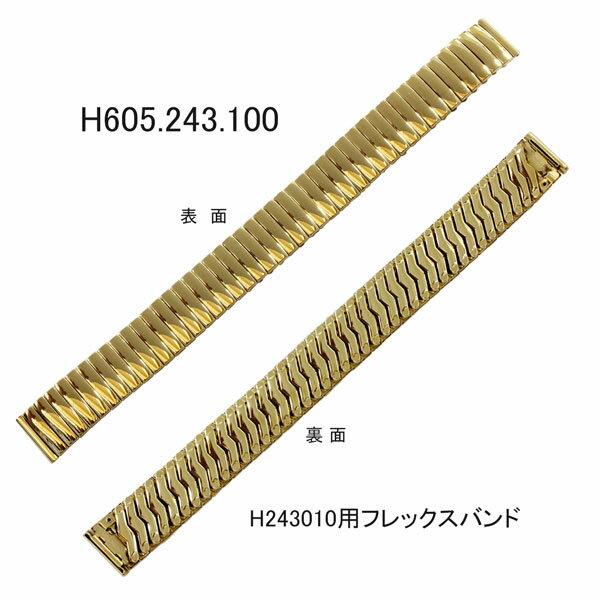 ハミルトン純正バンド・ベルト/ベンチュラ(メンズ)-H243010用/フレックスステンレススチールブレスレット/金色-イエローゴールドPVD/時計側17ミリ/HAMILTON部品番号:H605.243.100=H605243100