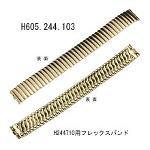 ハミルトン純正バンド・ベルト/ベンチュラエルビスアニバーサリー-H244710専用/フレックスステンレススチールブレスレット/金色-イエローゴールドPVD/時計側18ミリ/HAMILTON部品番号:H605.244.103=H605244103