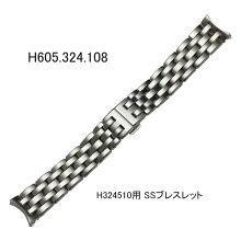 【お取り寄せ商品】ハミルトン純正バンド・ベルトジャズマスター-H324510用SSブレスレット銀色シルバー/時計側20ミリHAMILTON部品番号:H605.324.108=H605324108