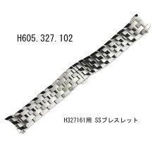 ハミルトン純正バンド・ベルトジャズマスターマエストロ45ミリ-H327161/H327660用SSブレスレット/銀色シルバー/時計側23ミリHAMILTON部品番号:H605.327.102=H605327102