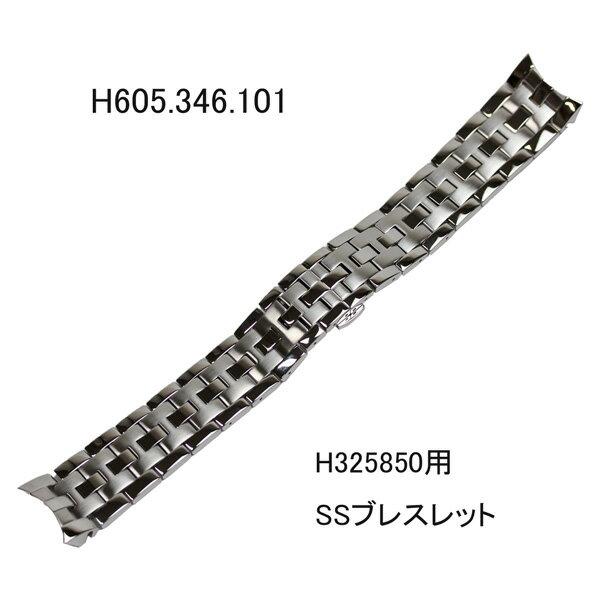 【お取り寄せ商品】ハミルトン純正バンド・ベルトジャズマスター-H325850用SSブレスレット銀シルバー/取付幅22ミリHAMILTON部品番号:H605.346.101=H605346101