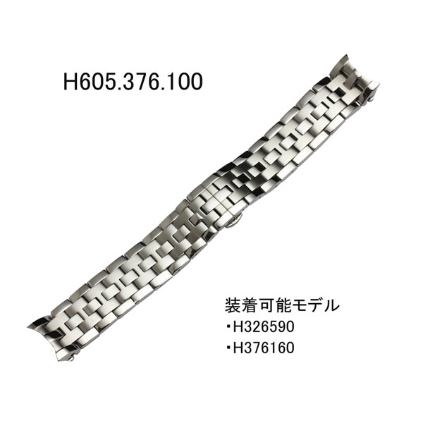 【お取り寄せ商品】腕時計用バンドベルト/ハミルトン純正ジャズマスター-H376160/H326590用SSブレスレット銀シルバー時計側22ミリHAMILTON部品番号:H605.376.100=H605376100【お取り寄せ商品】 専用バンドのため、装着可能モデルを必ずご確認ください