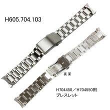 ハミルトン純正バンド・ベルト/カーキ-H704450/H704550専用SSブレスレット/銀色シルバー/時計側20ミリHAMILTON部品番号:H605.704.103=H605704103