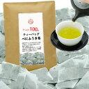 べにふうき茶 ティーバッグ 100包 1000円 送料無料 メチル化カテキン含有