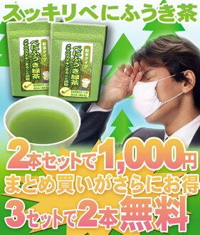 Powder my ふうき tea Kagoshima Island tea 40 g 2 books in 1000 yen further 3 set order basis up to 63% off Kagoshima Island tea 100% fs3gm