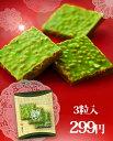 お年賀 内祝い お配り バレンタイン チョコべにふうき茶玄米...
