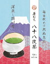 茶和家 八十八夜茶 10g「富士」 掛川深蒸し茶【ab】 敬老の日 誕生日 景品 粗品