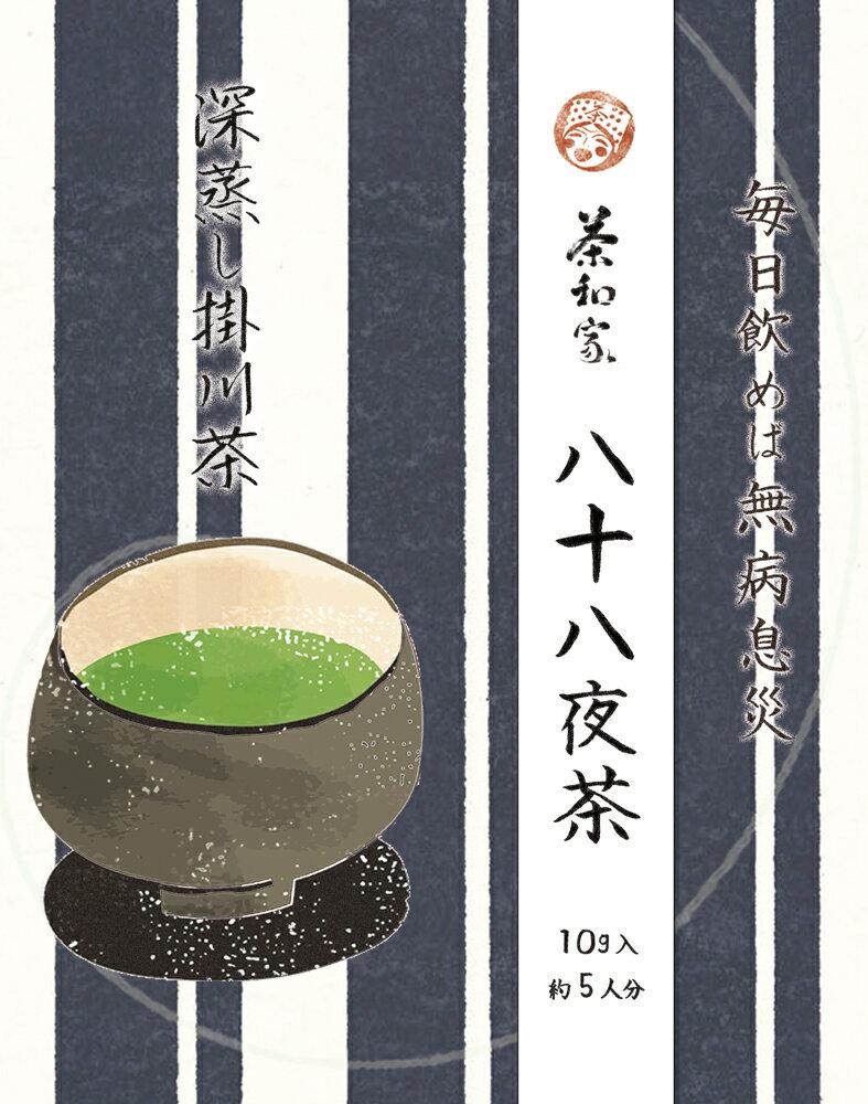 茶和家 八十八夜茶 10g「縞」 掛川深蒸し茶【ab】 敬老の日 誕生日 景品 粗品