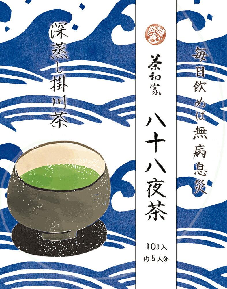 茶和家 八十八夜茶 10g「荒波」 掛川深蒸し茶 景品 粗品 お配り 一煎 茶葉 緑茶 お茶 プチギフト 退職 移動 誕生日
