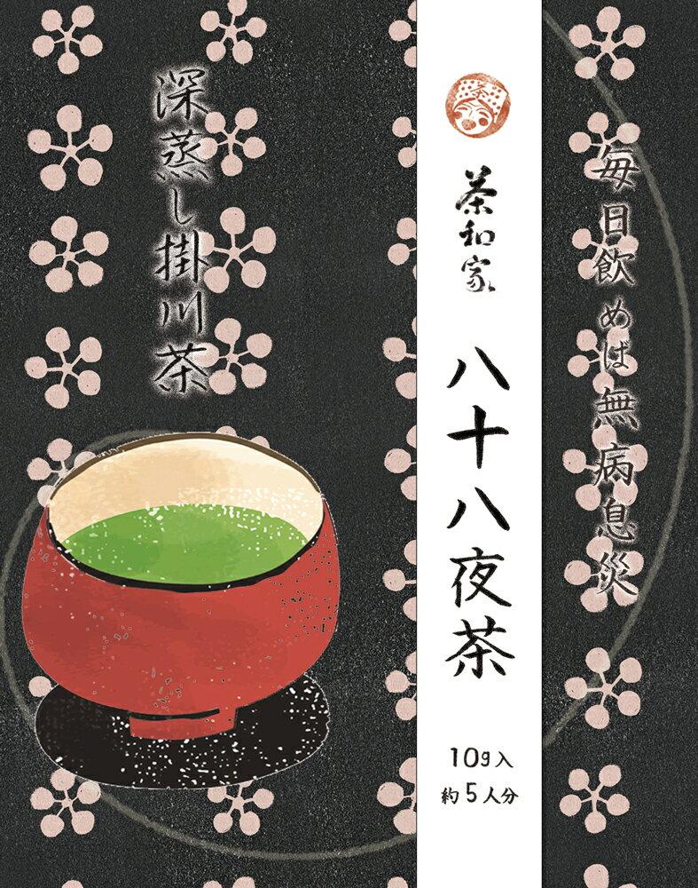 茶和家 八十八夜茶 10g「利休梅」 掛川深蒸し茶 景品 粗品 お配り 一煎 茶葉 緑茶 お茶 プチギフト 退職 移動 誕生日