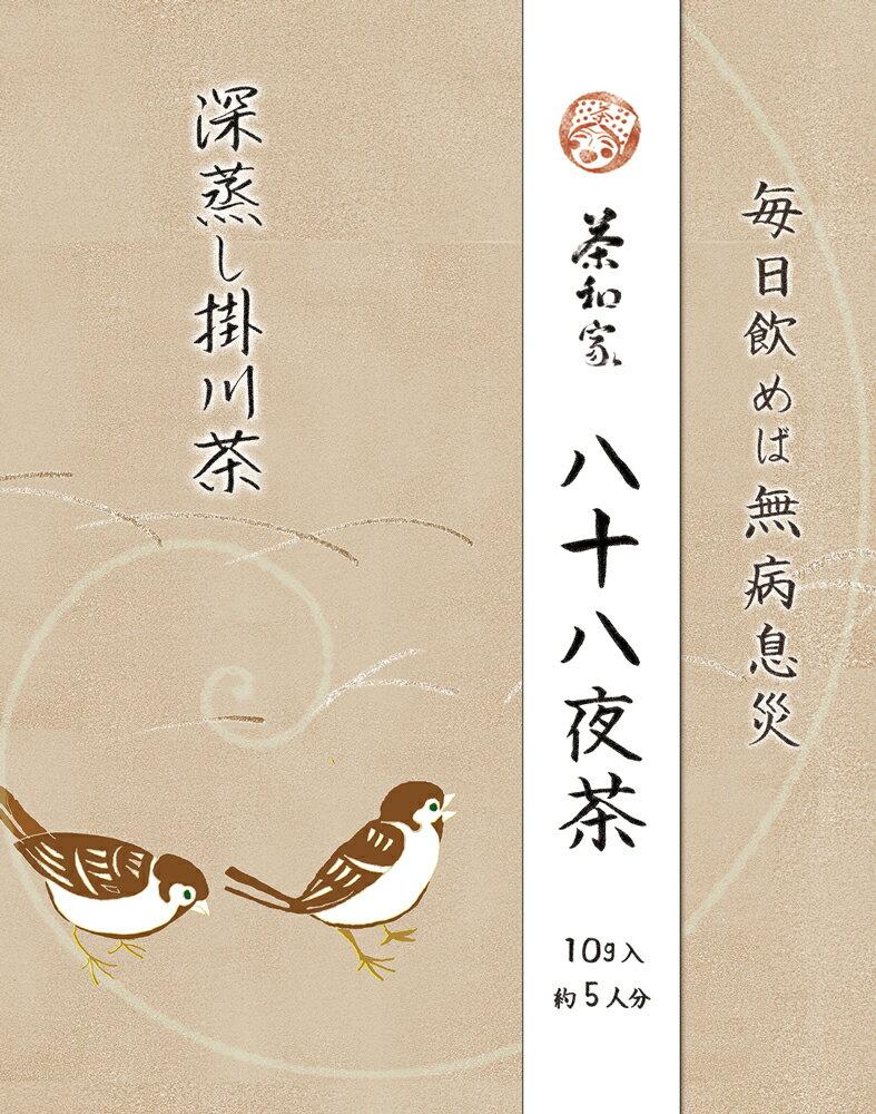 茶和家 八十八夜茶 10g「雀」 掛川深蒸し茶【ab】 敬老の日 誕生日 景品 粗品