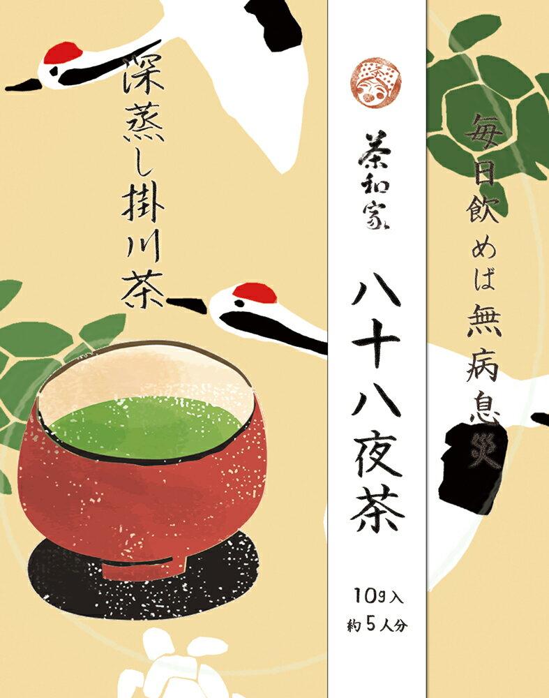 茶和家 八十八夜茶 10g「鶴亀」 掛川深蒸し茶【ab】 敬老の日 誕生日 景品 粗品