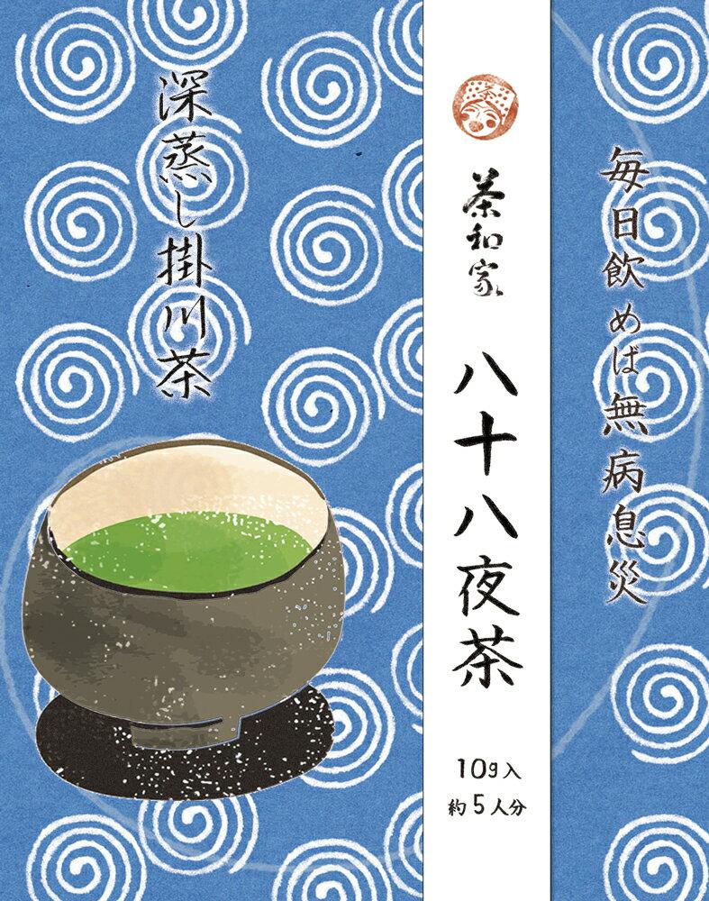 茶和家 八十八夜茶 10g「渦」 深蒸し茶 深蒸し掛川茶 掛川深蒸し茶【ab】 敬老の日 誕生日 景品 粗品
