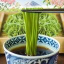 茶そば 八十八夜茶そば 6人前 天然だしそばつゆ付 掛川産八十八夜茶と富山産更科そば粉を使用した贅沢