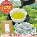 茶和家 カテキンたっぷり掛川深蒸し茶 ティーバッグ 2.5gx60個 送料無料 1000円