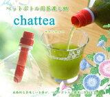 【チャッティー】chattea 色が選べる ペットボトル用茶漉し網茶葉