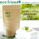 eco friend/過炭酸ナトリウム 1kg/(酸素系漂白剤) 国産 ナチュラル原料 粉末 【02P03Dec16】